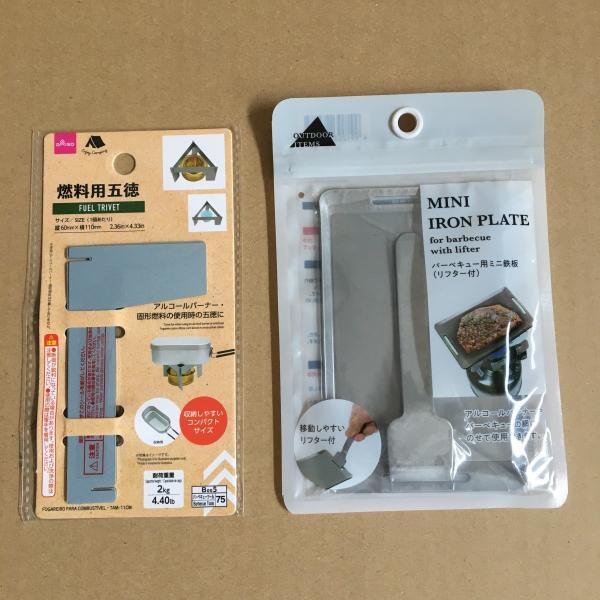 キャンドゥミニ鉄板ダイソーミニ五徳2点セットキャンプ用品ソロキャンプ正規品新品未開封消化