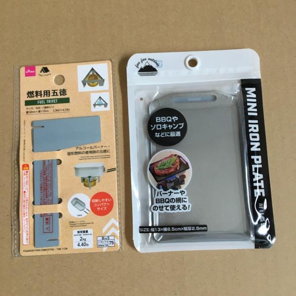 セリアミニ鉄板ダイソーミニ五徳2点セットキャンプ用品ソロキャンプ正規品新品未開封消化