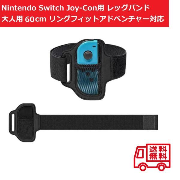 NintendoSwitchJoy-Con用レッグストラップバンドリングフィットアドベンチャー対応大人用サイズ60cm1個