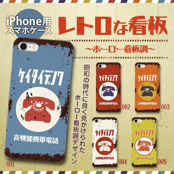 スマホケース ハードケース iPhone アイフォン レトロな看板 ホーロー看板調 昭和レトロ 錆 サビ 高機能携帯電話 ブリキ看板調|monobase
