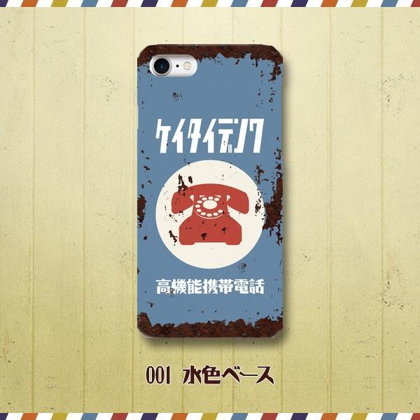 スマホケース ハードケース iPhone アイフォン レトロな看板 ホーロー看板調 昭和レトロ 錆 サビ 高機能携帯電話 ブリキ看板調|monobase|02