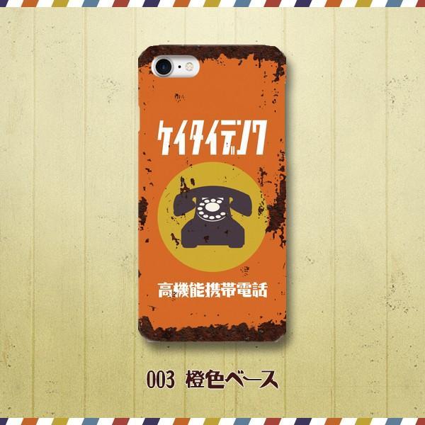 スマホケース ハードケース iPhone アイフォン レトロな看板 ホーロー看板調 昭和レトロ 錆 サビ 高機能携帯電話 ブリキ看板調|monobase|04