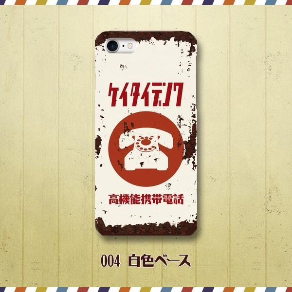 スマホケース ハードケース iPhone アイフォン レトロな看板 ホーロー看板調 昭和レトロ 錆 サビ 高機能携帯電話 ブリキ看板調|monobase|05