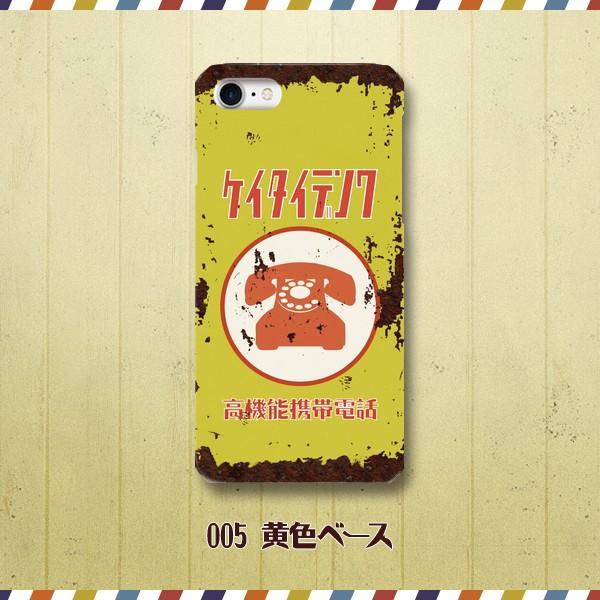 スマホケース ハードケース iPhone アイフォン レトロな看板 ホーロー看板調 昭和レトロ 錆 サビ 高機能携帯電話 ブリキ看板調|monobase|06