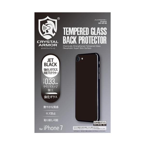iPhone8/7フィルム アイフォン8フィルム 背面 ガラス 保護 おすすめ ブラック クリスタルアーマー バックプロテクター ALL BLACK 0.33mm|monocase-store