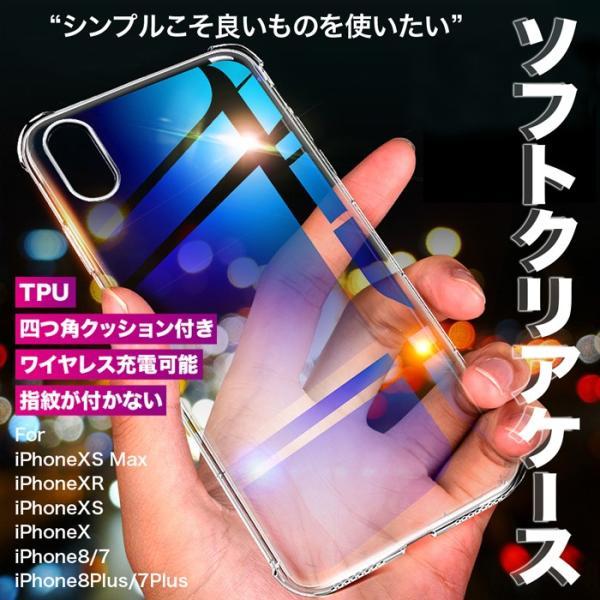 iPhone XR ケース iPhone XS Max iPhone XS iPhoneXSMax iPhoneXR iPhoneXS スマホケース 透明 クリア ソフト 衝撃吸収|monocase-store