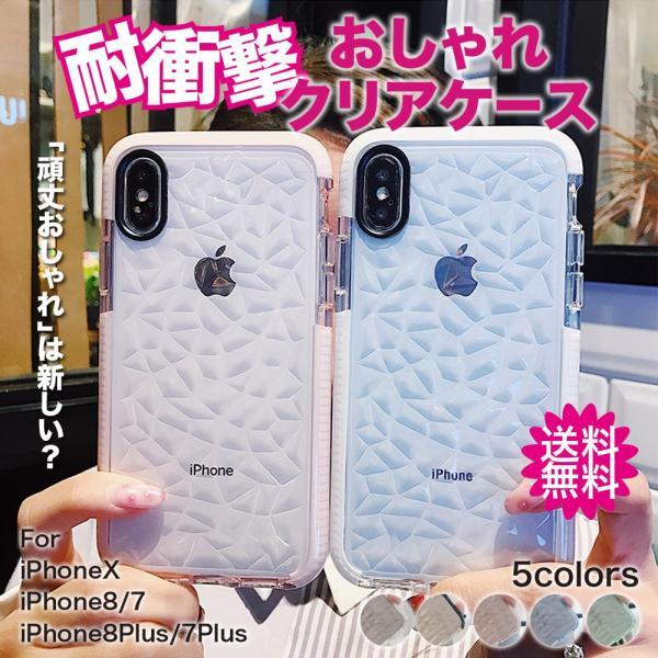 iPhoneケース iPhone X iPhone 8 iPhone 7 iPhone 8Plus iPhone 7Plus 耐衝撃 ソフト ダイヤモンドパターン セール品