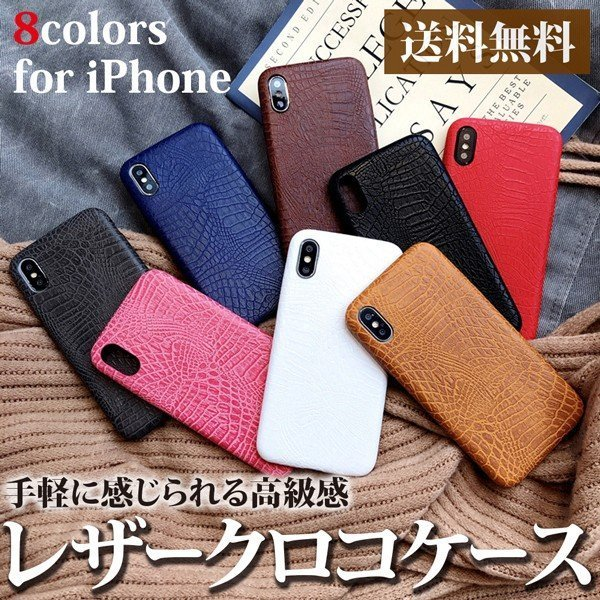 iPhone XR ケース iPhone XS iPhone XsMax iPhone X iPhone 8 iPhone 7 Plus スマホケース レザー クロコ セール品