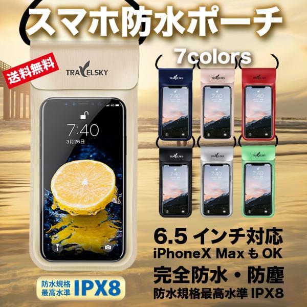防水 ポーチ 防水 ケース 防水 カバー スマホ ケース iPhone ケース 6.5インチ 収納可能|monocase-store