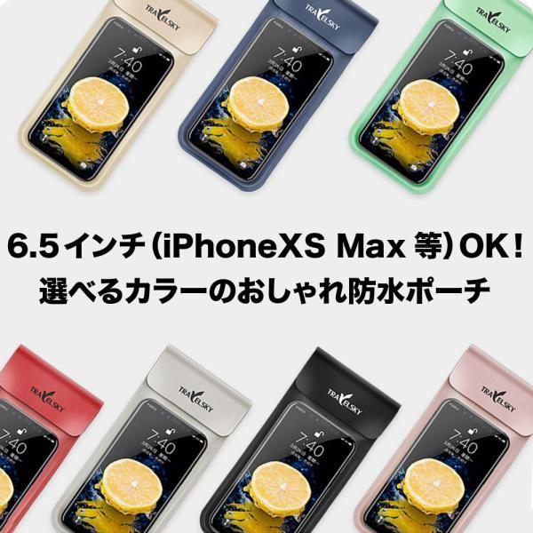 防水 ポーチ 防水 ケース 防水 カバー スマホ ケース iPhone ケース 6.5インチ 収納可能|monocase-store|02