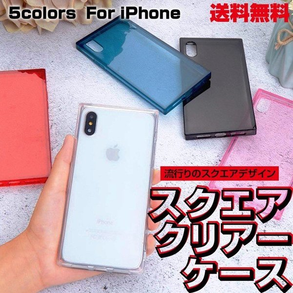 iPhone ケース iPhone XsMax iPhone XR iPhone X iPhone XS iPhone 8 iPhone 7 Plus ソフト クリア 透明 シンプル 四角い
