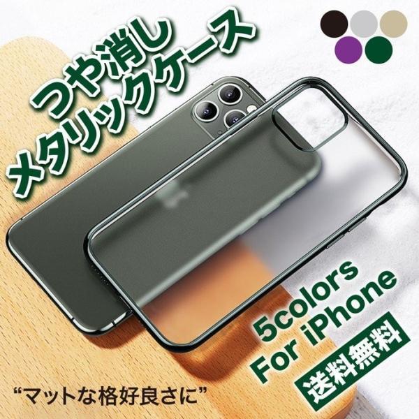 iPhone11 ケース iphone11 pro max おしゃれ アイフォン11 携帯ケース スマホカバー マット つや消し|monocase-store
