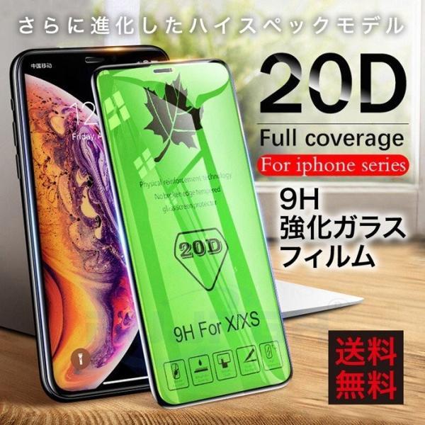 iPhone 強化ガラスフィルム スマホ液晶保護フィルム iPhone 11ProMax iPhone 11Pro iPhone 11 iPhone XsMax iPhone XR iPhone XS iPhone 8|monocase-store