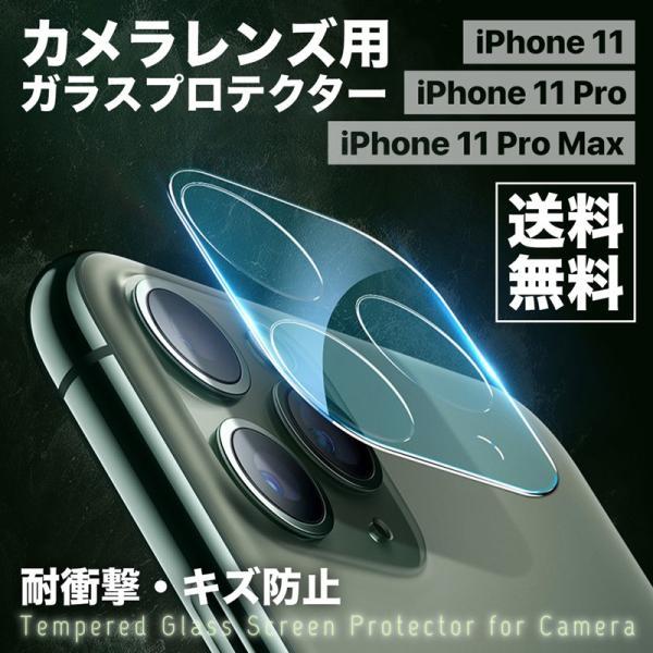 iPhone11 カメラ保護フィルム カメラレンズ カメラ保護 iPhone11 Pro Max クリア 全面保護 強化ガラス|monocase-store