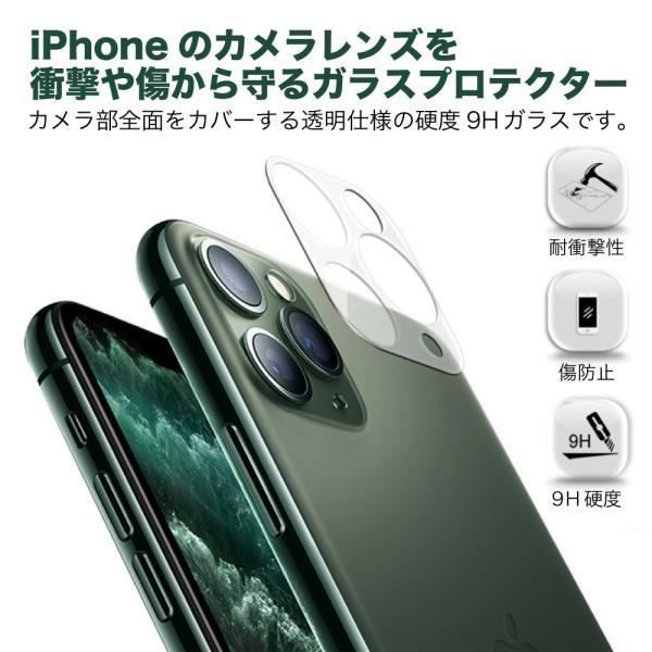 iPhone11 カメラ保護フィルム カメラレンズ カメラ保護 iPhone11 Pro Max クリア 全面保護 強化ガラス|monocase-store|02