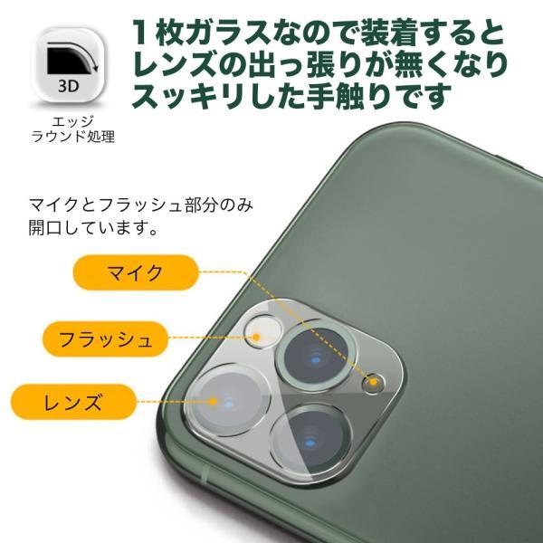 iPhone11 カメラ保護フィルム カメラレンズ カメラ保護 iPhone11 Pro Max クリア 全面保護 強化ガラス|monocase-store|04