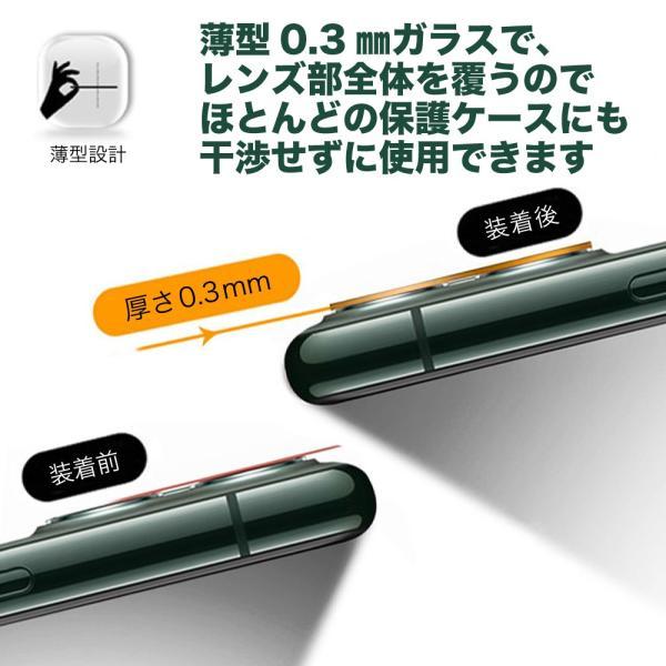 iPhone11 カメラ保護フィルム カメラレンズ カメラ保護 iPhone11 Pro Max クリア 全面保護 強化ガラス|monocase-store|05