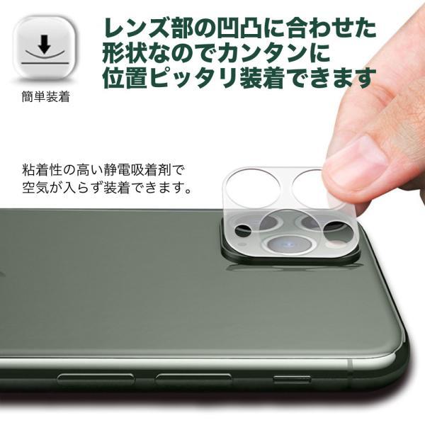 iPhone11 カメラ保護フィルム カメラレンズ カメラ保護 iPhone11 Pro Max クリア 全面保護 強化ガラス|monocase-store|06