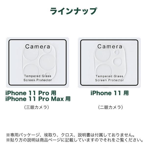 iPhone11 カメラ保護フィルム カメラレンズ カメラ保護 iPhone11 Pro Max クリア 全面保護 強化ガラス|monocase-store|07