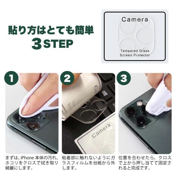 iPhone11 カメラ保護フィルム カメラレンズ カメラ保護 iPhone11 Pro Max クリア 全面保護 強化ガラス|monocase-store|08