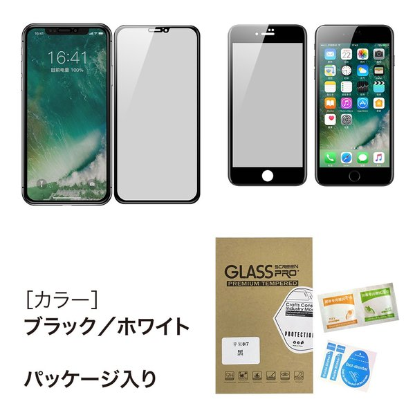 覗き見防止 iPhone 強化ガラスフィルム スマホ液晶保護フィルム iPhone 11ProMax iPhone 11Pro iPhone 11 iPhone XsMax iPhone XR iPhone XS iPhone 8|monocase-store|08