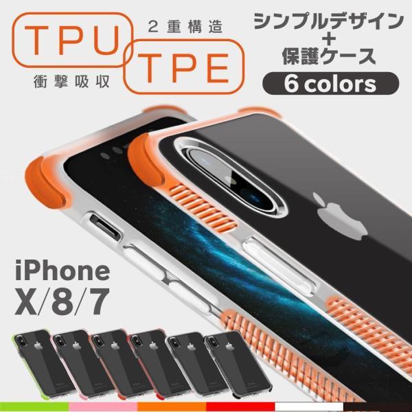 スマホケース iPhone iPhoneX iPhone8 iPhone7 耐衝撃 ソフト セール品 monocase-store