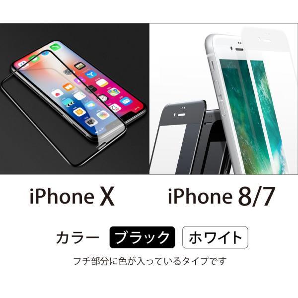 iPhone 保護フィルム 強化ガラス 全面 硬度9H iPhone 11 Pro Max iPhone 11 Pro iPhone 11 iPhone XsMax iPhone XR iPhone X iPhone 8 ラウンドエッジ monocase-store 06