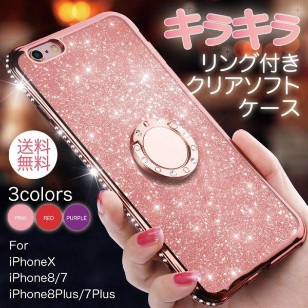 iPhoneケース iPhoneXS Max iPhoneXR iPhoneX iPhone8 iPhone7 iPhone8Plus リング付きケース キラキラ ラインストーン|monocase-store