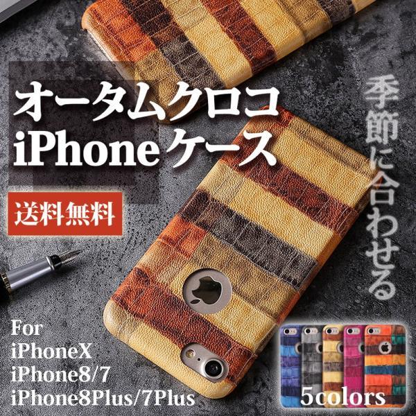 iPhoneケース iPhoneX iPhone8 iPhone7 iPhone8Plus iPhone7Plus ソフト オータムクロコ|monocase-store