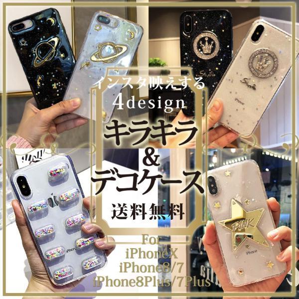スマホケース iPhoneX iPhone8 iPhone7 Plus ソフトケース キラキラ ラインストーン デコレーション セール品