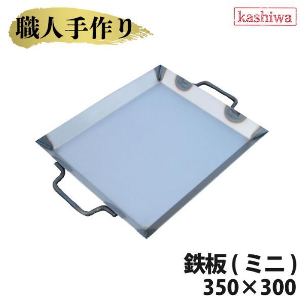 BBQコンロバーベキューグリルキャンプバーベキューコンロ用品焚き火台カシワ 鉄板(ミニ)厚さ2.3mm350X300