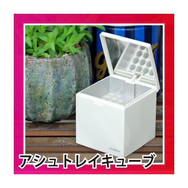 灰皿 卓上灰皿 おしゃれ フタ 蓋 アシュトレイキューブ ホワイト ashtray|monogallery