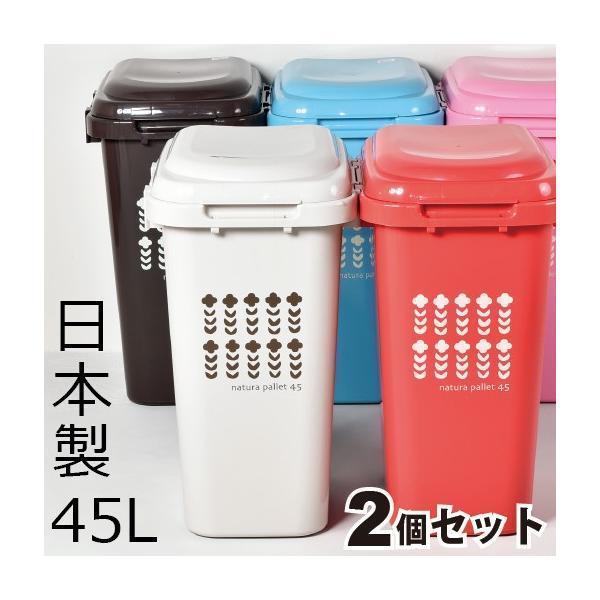 ゴミ箱 ごみ箱 ダストボックス ふた付き おしゃれ 分別 キッチン ジョイントペール 45L garbage can 2個セット|monogallery