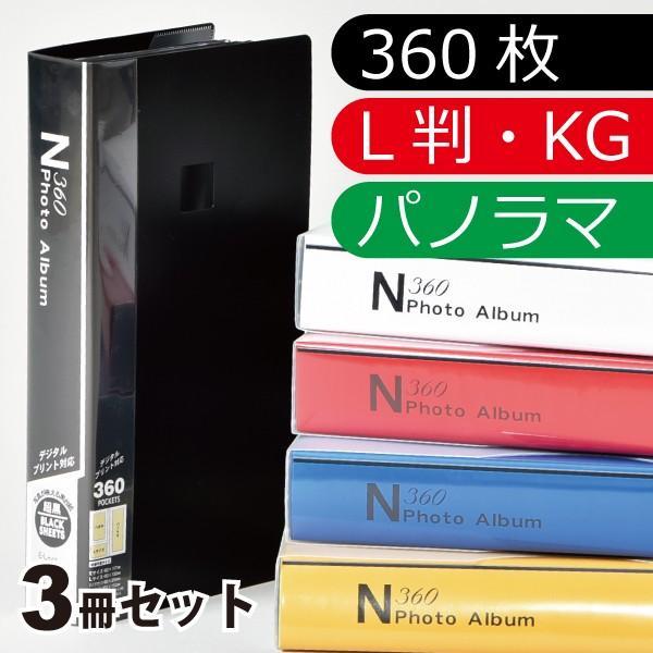 フォトアルバム 写真入れ 大容量 赤ちゃん フォト360アルバム L判360EX album 3冊セット|monogallery