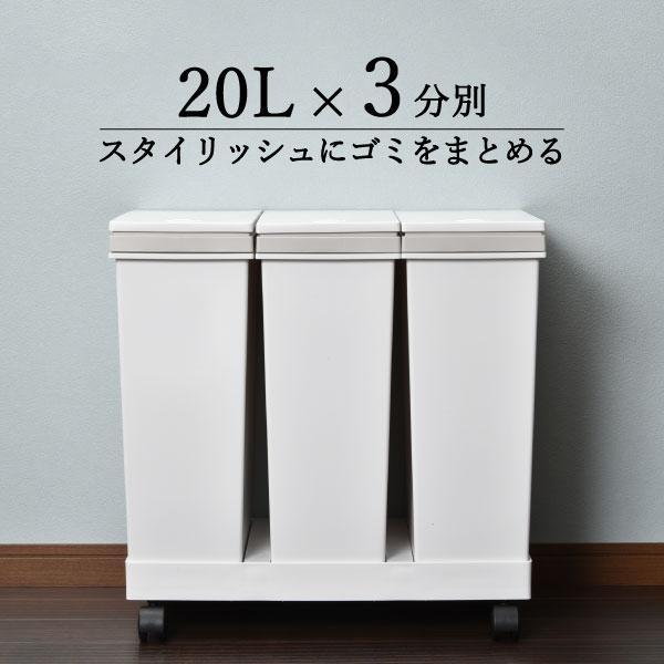 ゴミ箱 ごみ箱 ダストボックス ふた付き おしゃれ 分別 キッチン 資源ゴミ横型3分別ワゴン garbage can monogallery