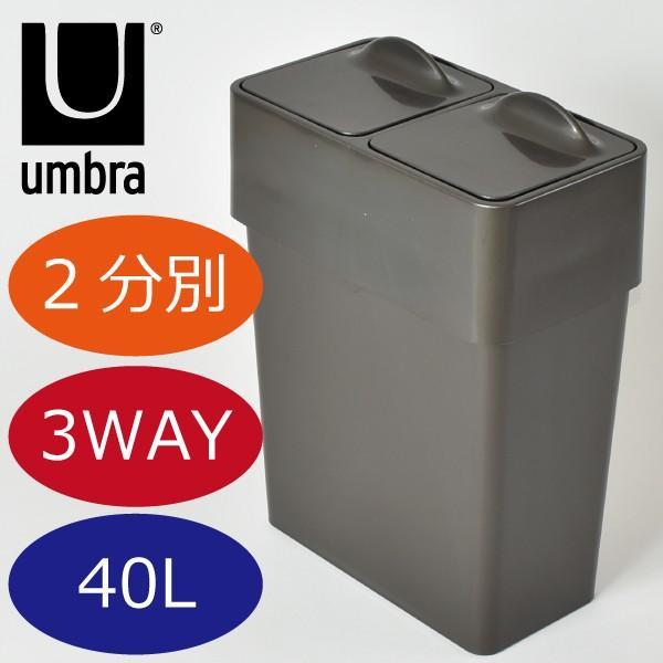 ゴミ箱 ごみ箱 ダストボックス ふた付き おしゃれ 分別型 Umbra アンブラ エコリッドカン garbage can|monogallery