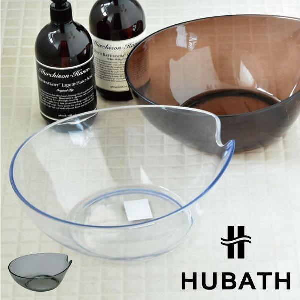 HUBATH ウォッシュボール クリア ヒューバス 洗面器 風呂桶 おしゃれ
