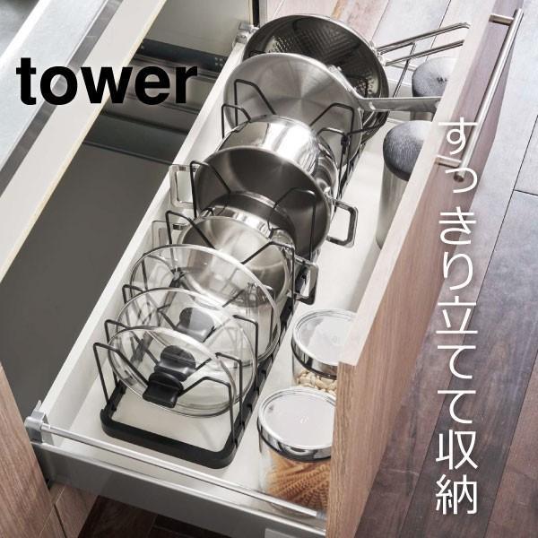 キッチン収納 鍋ふた スタンド フライパン ラック シンク下 伸縮鍋蓋&フライパンスタンド tower タワー