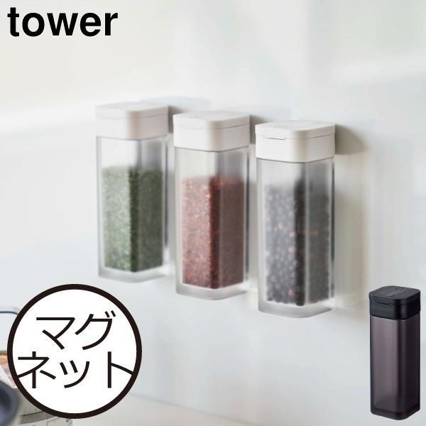調味料入れ おしゃれ 磁石 ボトル 容器 ケース スパイスボトル 塩 コショウ 山崎実業 tower 白 黒 ホワイト ブラック マグネットスパイスボトル タワー