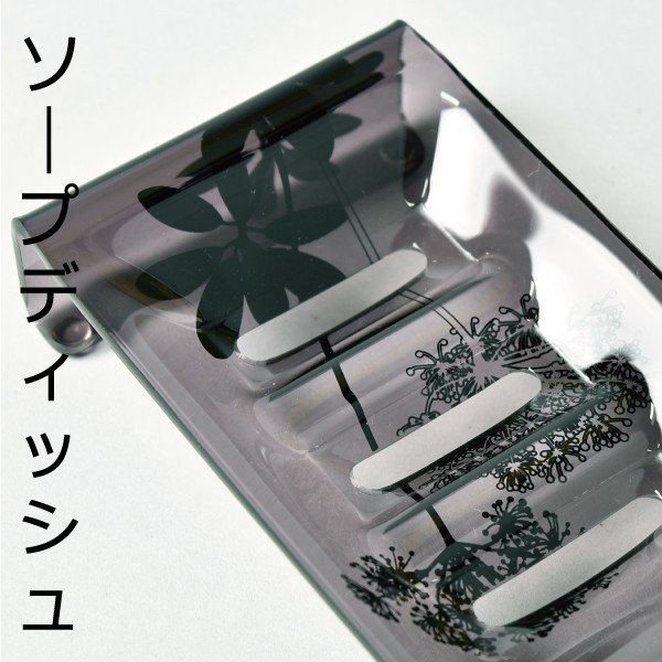 お風呂グッズ ソープディッシュ ソープホルダー 石鹸置き Salina(サリナ) ソープトレー|monogallery