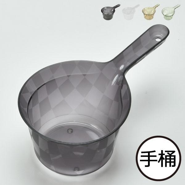 お風呂グッズ お風呂桶 湯手桶 湯手おけ 洗面器 チェッカー 手桶