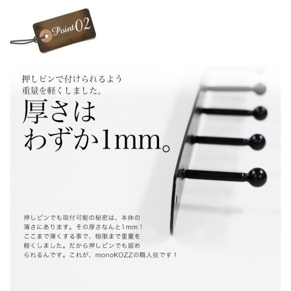 【9個掛け】押しピンアイアンフック|monokozz|04
