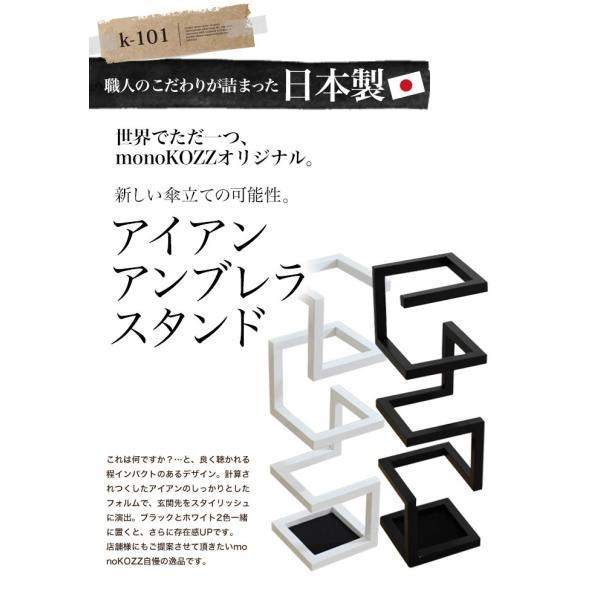 アンブレラスタンド/角(K-101)|monokozz|02