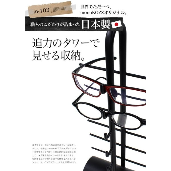 タワー型メガネスタンド〔6個掛〕/m-103|monokozz|02