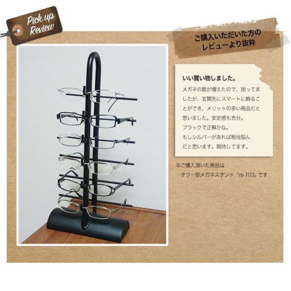 タワー型メガネスタンド〔6個掛〕/m-103|monokozz|05