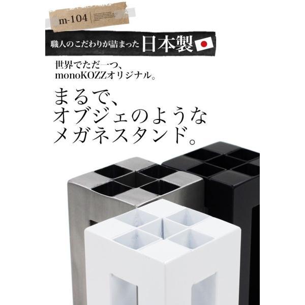 CUBEメガネスタンド/4個掛/m-104 monokozz 02