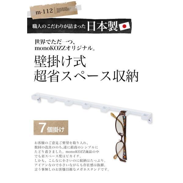 壁掛け式メガネスタンド〔7個掛〕/m-112|monokozz|02