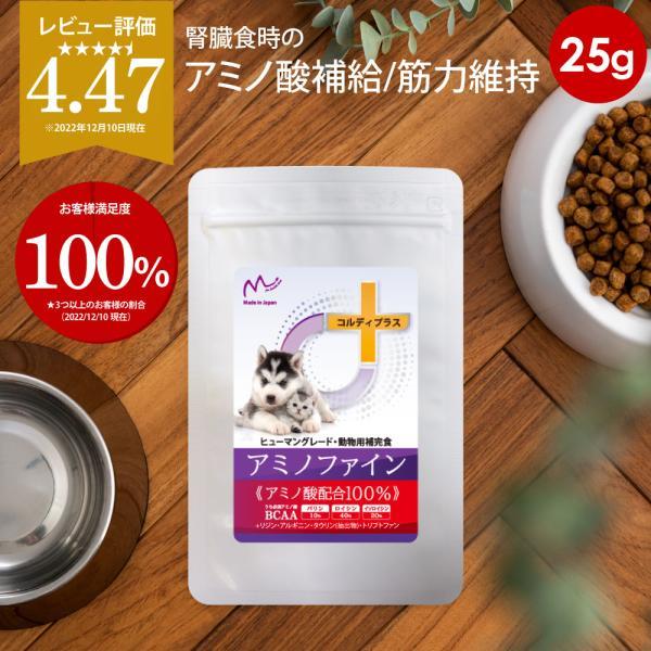 犬猫ペット用BCAA/必須アミノ酸 サプリメント 健康を維持し 腎臓を健康に保つ 腎臓療法食 タンパク質制限 の子たちの栄養補給に<アミノファイン25g>|monolith-net