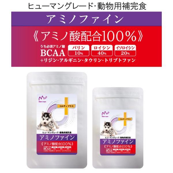 犬猫ペット用BCAA/必須アミノ酸 サプリメント 健康を維持し 腎臓を健康に保つ 腎臓療法食 タンパク質制限 の子たちの栄養補給に<アミノファイン25g>|monolith-net|11