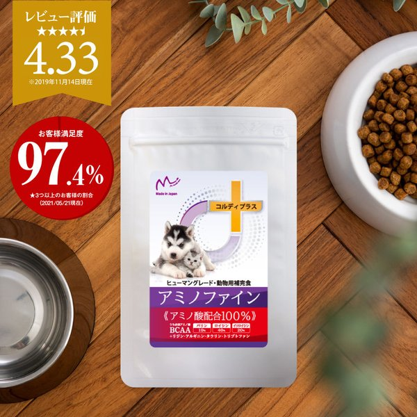 犬猫ペット用BCAA/必須アミノ酸 サプリメント 健康を維持し 腎臓を健康に保つ 腎臓療法食 タンパク質制限 の子たちの栄養補給に<アミノファイン25g>|monolith-net|02